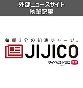 Menu-Banner_JIJICO_s